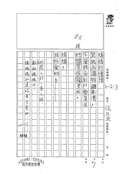99W3307張乃文 (2).jpg