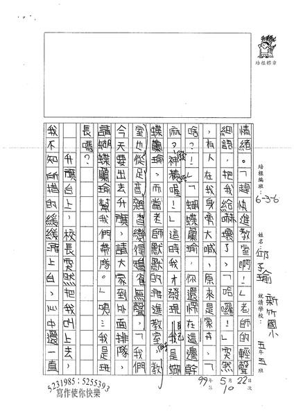 99W6410邱子瑜 (2).jpg
