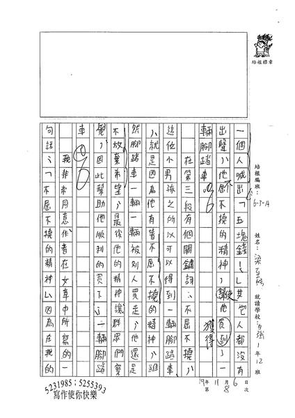 99WA208梁至皓 (2).jpg