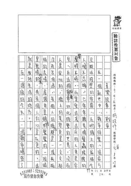 99WG210柯玟予 (1).jpg
