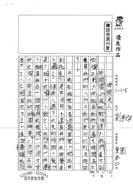 99W5209劉宇傑 (1).jpg