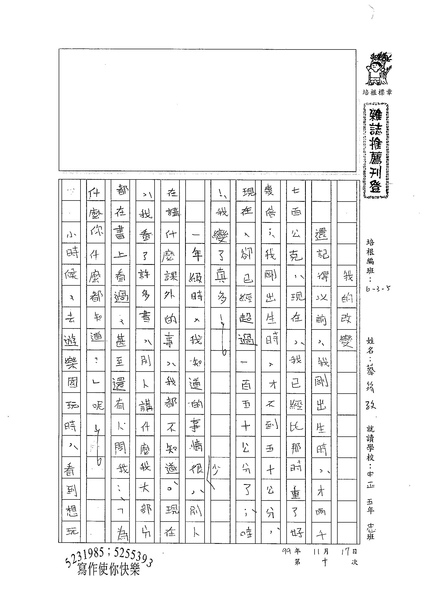 99W5209蔡筠孜 (1).jpg