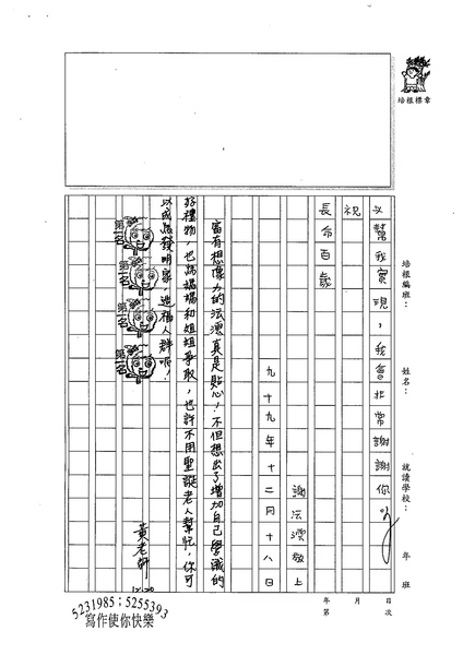99W4302謝沄澐 (3).jpg