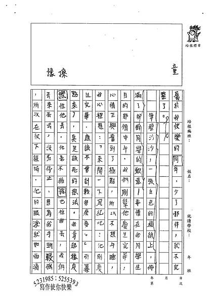 100W6401鍾時兆 (2).jpg