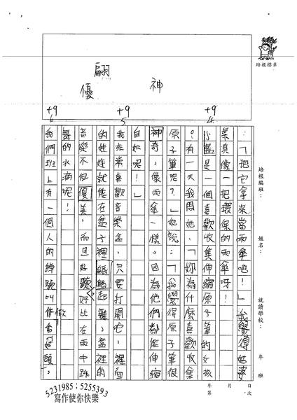 99W6106江宜潔 (2).jpg