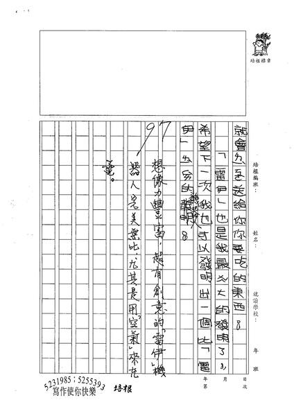 99TMW13洪麒翔 (3).jpg