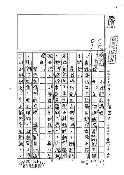 99W3401楊笠辰 (1).jpg