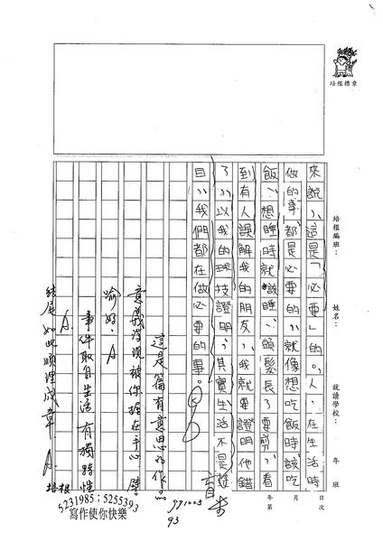 99WE203高偉倫 (4).jpg