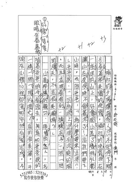 99W6109許亦廷 (2).jpg
