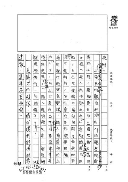99TSW08丁雅淨 (2).jpg