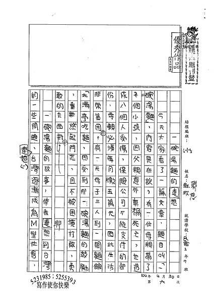 100W5406鄒鈺玫 (1).jpg