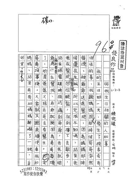 99W5108鍾宛臻 (1).jpg