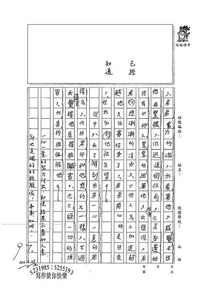 100W6409許昀軒 (3).jpg