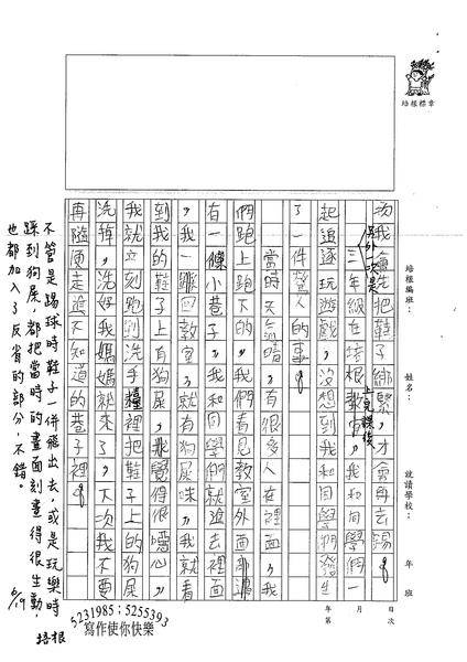 99W4102陳奕廷 (2).jpg
