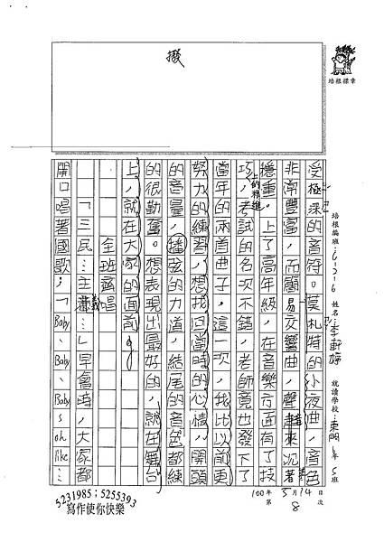 100W6408李軒婷 (3).jpg