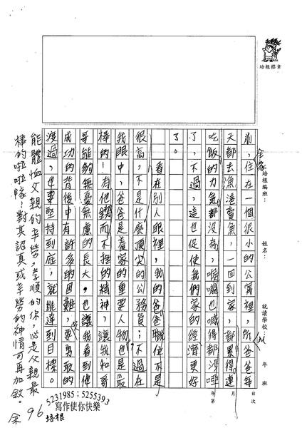 99W6103林祐婕 (2).jpg