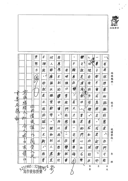 99WA205曾子芸 (4).jpg