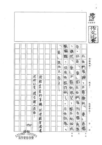 99W5205呂若慈 (3).jpg