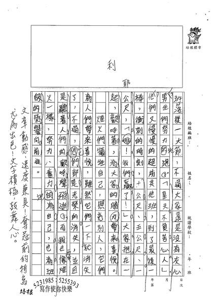 99W5205林祐婕 (3).jpg