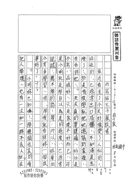 99WG108彭子家 (1).jpg