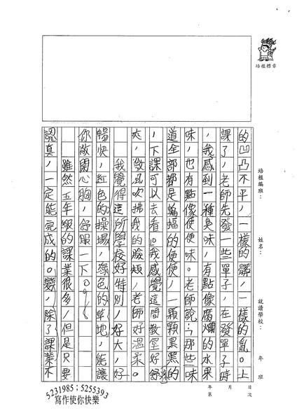 99W5202蔡秉勳 (2).jpg