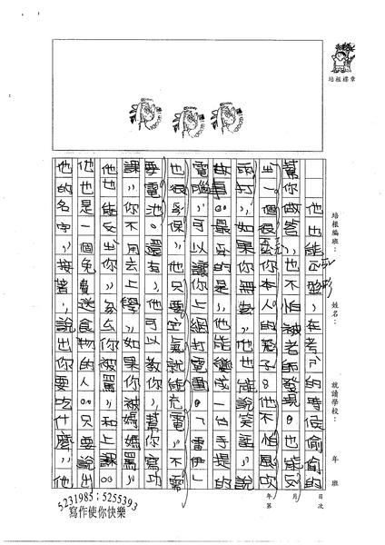 99TMW13洪麒翔 (2).jpg