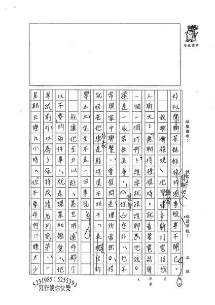 99WE209游季庭 (3).jpg
