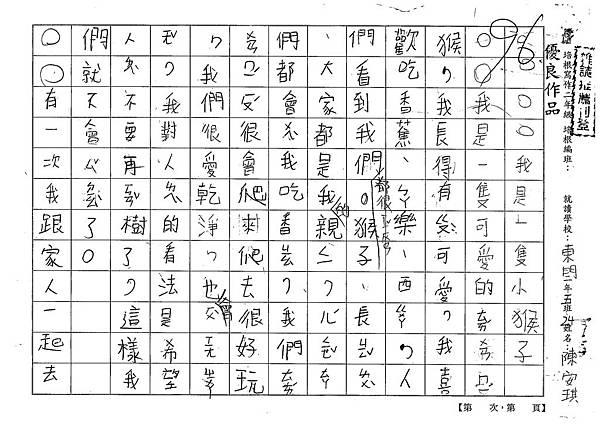 100W2406陳安琪 (1).jpg