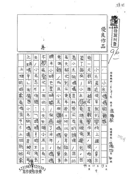 99W4209溫雁荻 (1).jpg