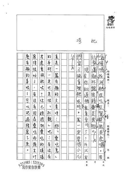99W4203陳弈嘉 (2).jpg