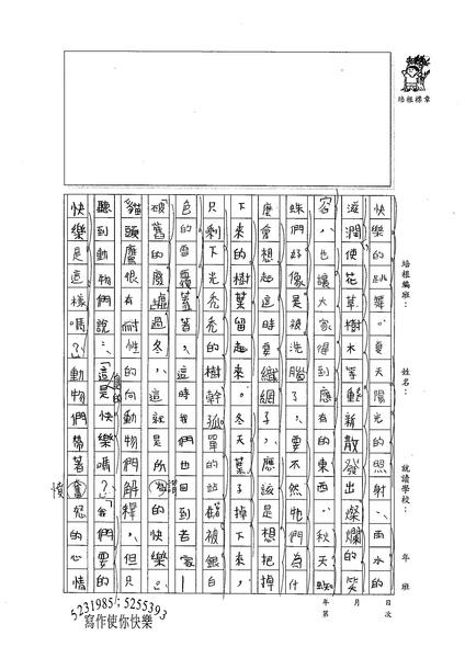99W5204陳思妤 (2).jpg