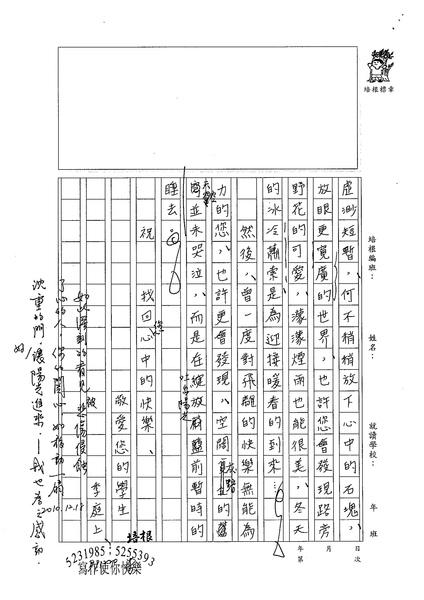 99WE302游季庭 (5).jpg