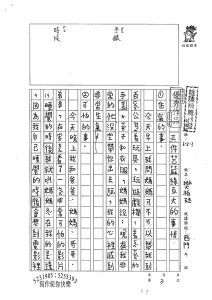 99W3203樊柏廷 (1).jpg