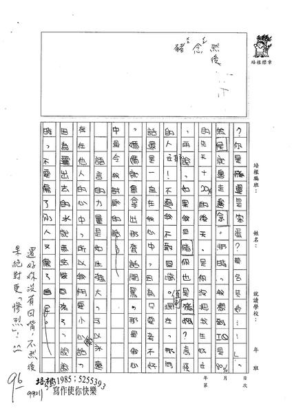 99W5301呂若慈 (2).jpg
