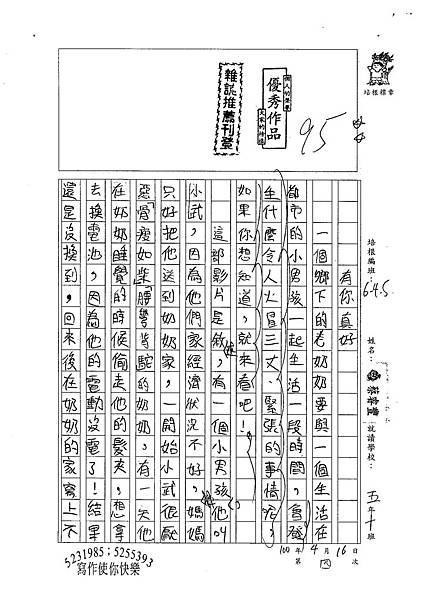 100W5404蔡睿豐 (1).jpg