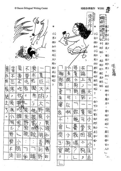 99W3301張芝綾 (1).jpg