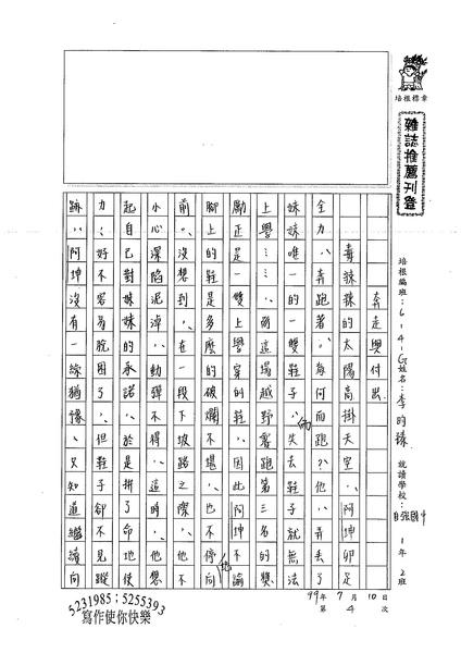 99WG104李昀臻 (1).jpg