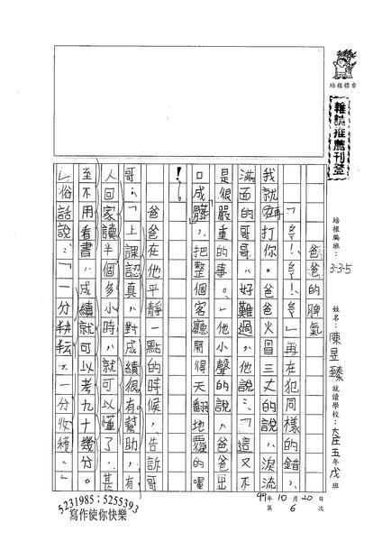 99W5206陳昱臻 (1).jpg
