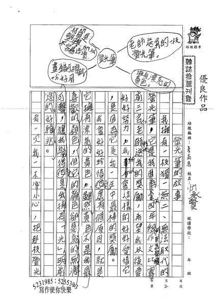 99TSW02忻承賢 (1).jpg