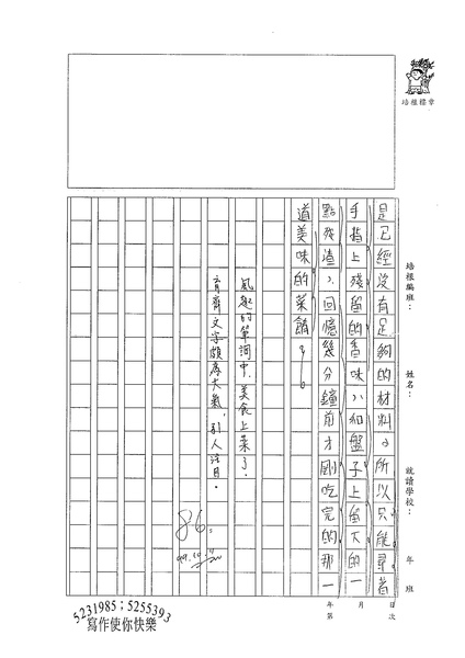 99WG204'張育齊 (3).jpg