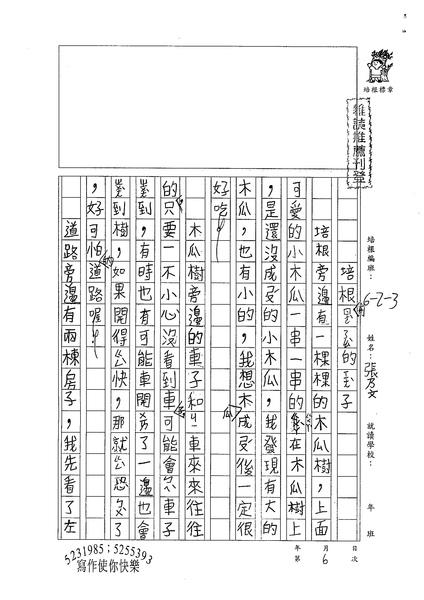99W3206張乃文 (1).jpg