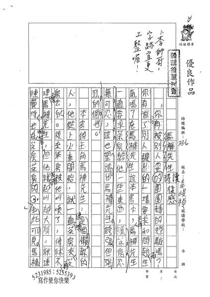 99W6201李峻禎 (1).jpg