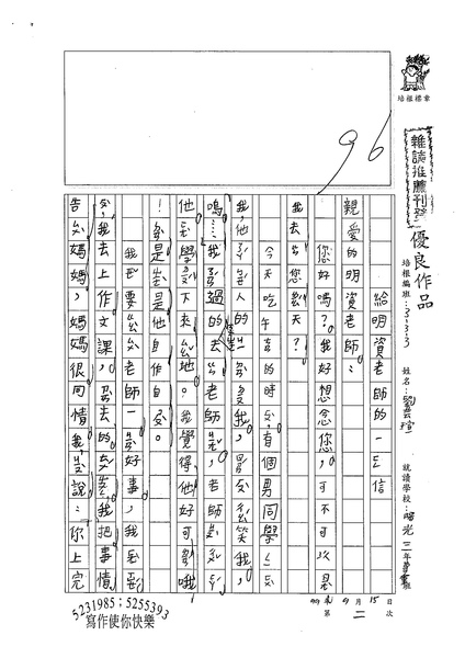 99W3202劉芸瑄 (1).jpg