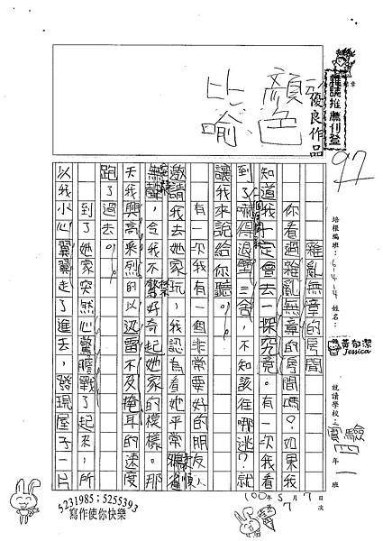 100W4407黃郁潔 (1).jpg