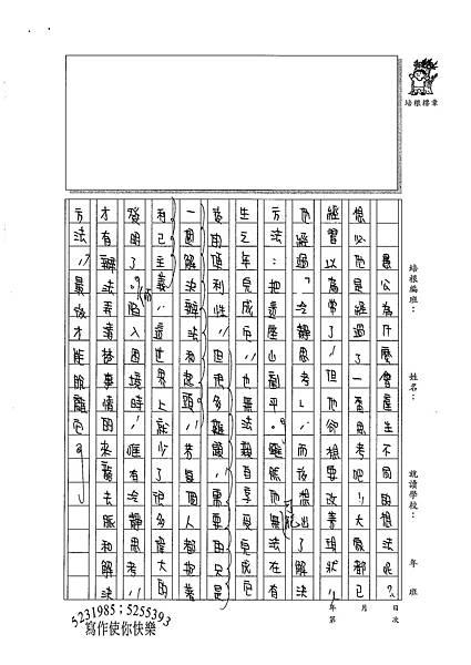 100WA402鄭薏軒 (2).jpg