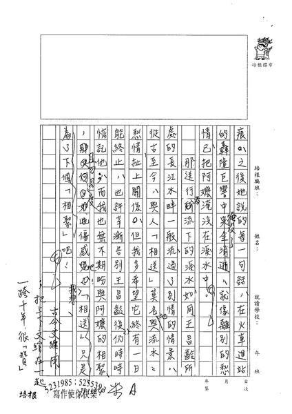 99WE207曾宥儒 (3).jpg