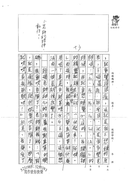 99W6101林祐婕 (2).jpg