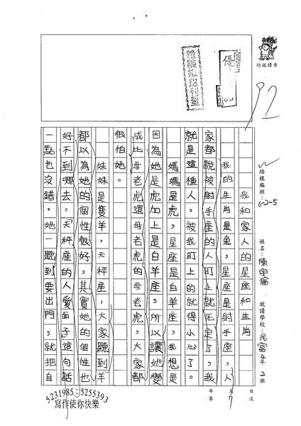 99W5107陳宇倫 (1).jpg