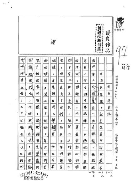 99W4308游淳安 (1).jpg