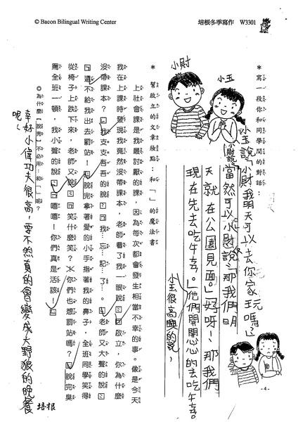 99W3301蔡佳勳 (2).jpg